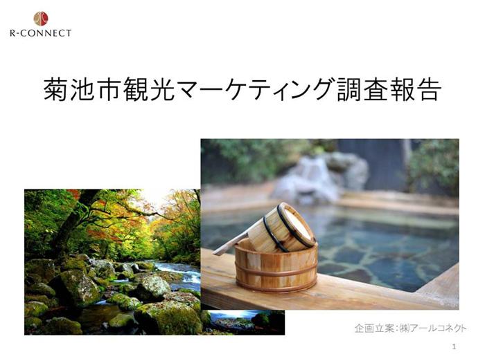 kikuchi-kankou01